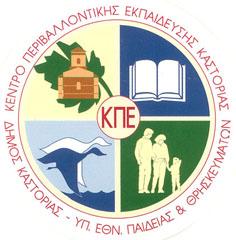 logo_kpe_kastorias_1